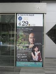 060610石川県立音楽堂4.jpg